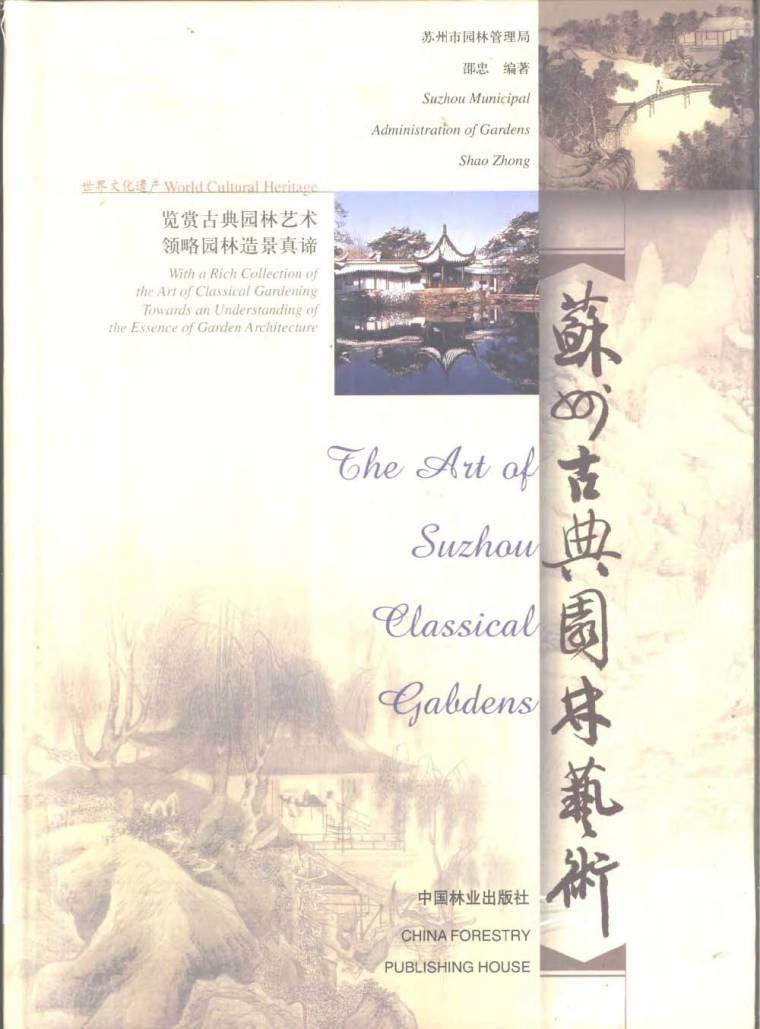 苏州古典园林艺术 邵忠2005 1