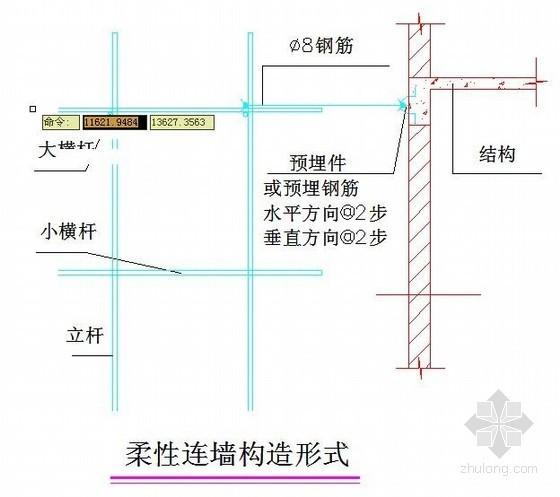 上海某大学新校区脚手架连墙构造示意图