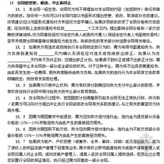 电力工程设备招标文件范本(国家电网公司)
