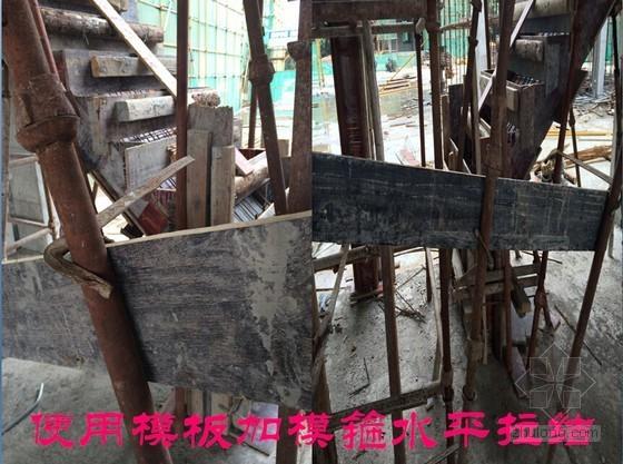 建筑工程楼梯模板施工问题照片及标准图
