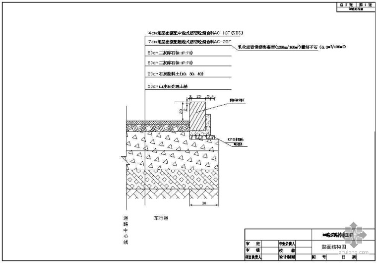 某市道路排水工程设计图