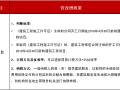 营改增重点政策说明及建筑�企业项目应№对要点培训讲义(125页)