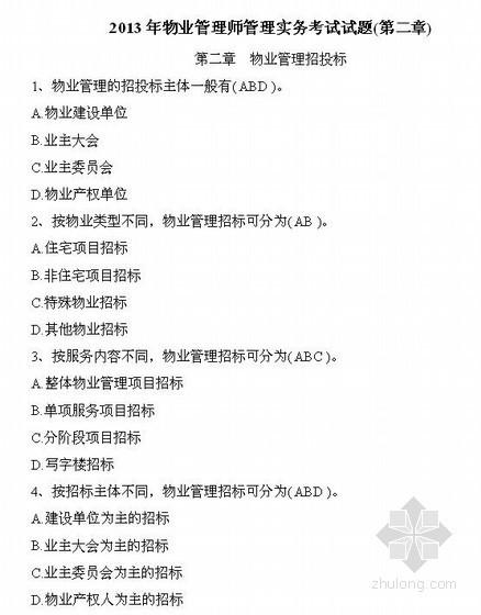 2013年物业管理师管理实务考试试题(第2章)