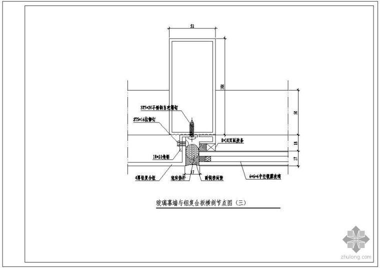 某玻璃幕墙与铝复合板横剖节点构造详图(二)
