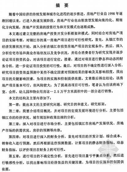 [硕士]镇江市某房地产项目投资可行性研究[2007]