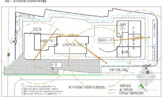 [江苏]地铁综合楼施工组织设计(技术标)