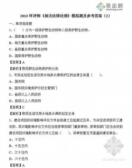2013环评师《相关法律法规》模拟题及参考答案(2)