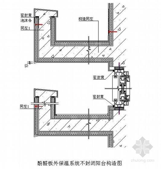 酚醛板外保温系统不封闭阳台构造图