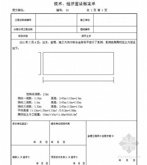 [四川]建筑工程施工质量验收规范指南(全套表格2007年)-