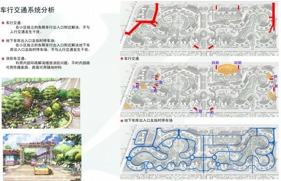 [徐州]某文本小区规划及单体居住方案字体-设计对齐网页设计花园左建筑图片