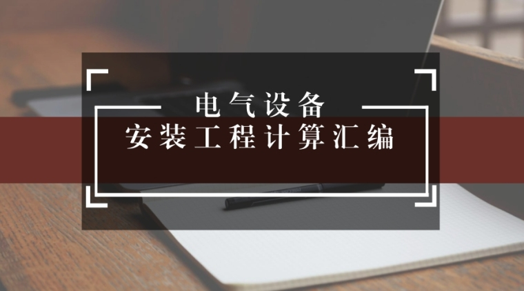[江苏]2014电气设备安装工程定额及计算规则汇编552页(第四册)