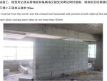 建筑工程二次结构工程细部做法图集(中英文对照)