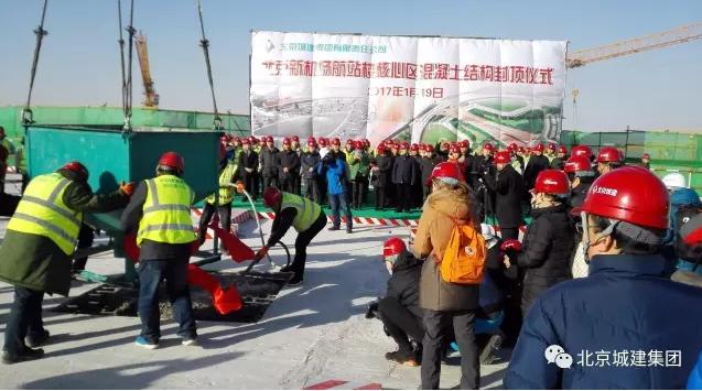 北京新机场主航站楼主体结构率先封顶,屡创奇迹!