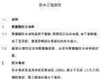 中海地产工程规范-防水工程