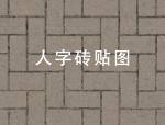 人字砖贴图