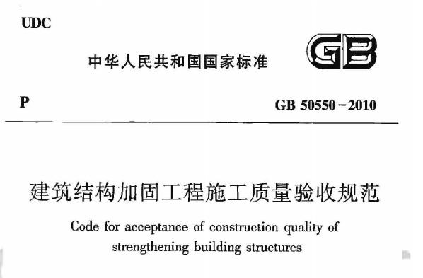 建筑结构加固工程施工质量验收规范GB50550-2010下载PDF版