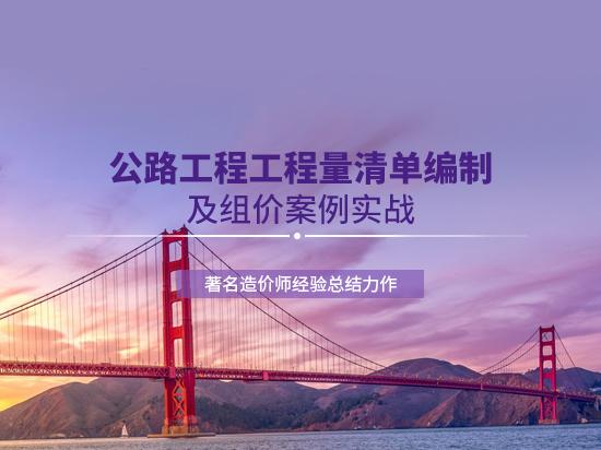 公路造价工程量清单编制及组价案例实战(著名造价师经验总结力作)