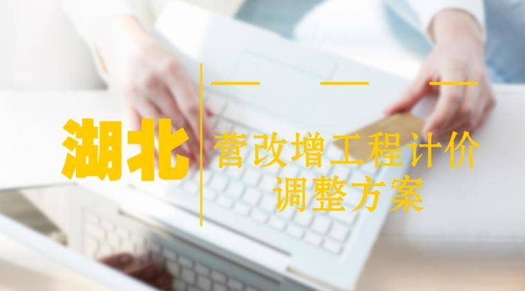 湖南省建筑业营改增建设工程计价依据调整方案