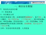 中国建筑安全生产管理手册培训