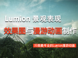 Lumion 景观表现效果图与漫游动画制作