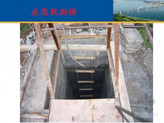 人工挖孔桩施工安全作业培训(图文并茂)