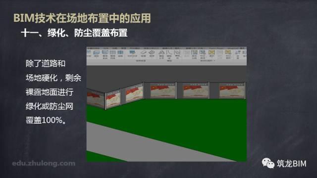 40张图片详解!BIM技术在场地布置中的应用_39