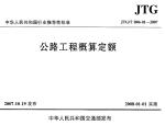JTGT B06-01-2007 公路工程概算定额PDF下载