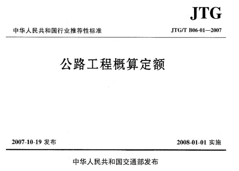 河北省概算定额2018资料下载-JTGT B06-01-2007 公路工程概算定额PDF下载