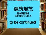 免费下载《防洪标准》GB50201-2014