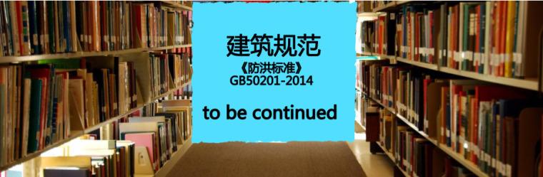 免费下载《防洪标准》GB50201-2014-《防洪标准》GB50201-2014.jpg