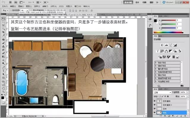 室内设计必学技能:彩色平面图PS教程_47