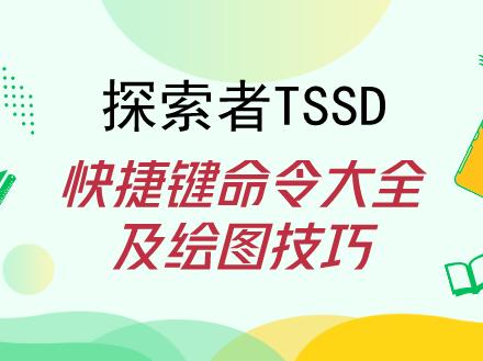 最新探索者TSSD快捷键命令大全及绘图技巧,值得收藏!