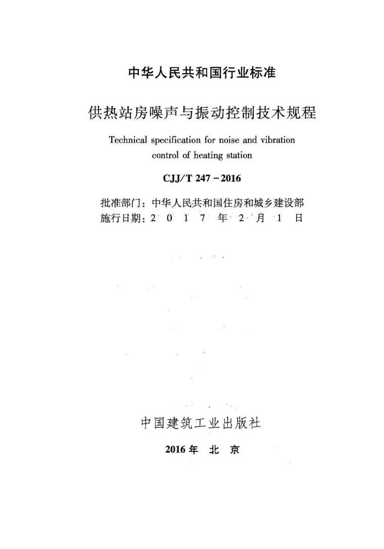CJJ247T-2016供热站房噪声与振动控制技术规程附条文