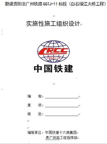 白石绥江大桥实施性施工组织设计