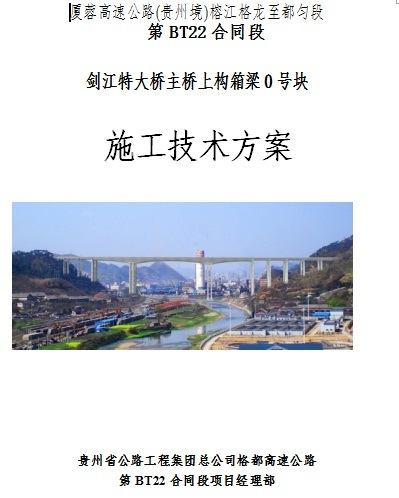 剑江特大桥主桥上构箱梁0号块施工方案