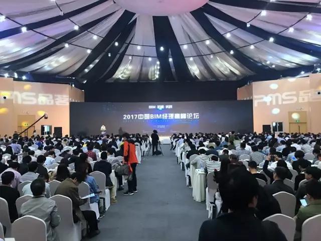 场景化应用开启新BIM时代 | 首届中国BIM经理高峰论坛隆重召开