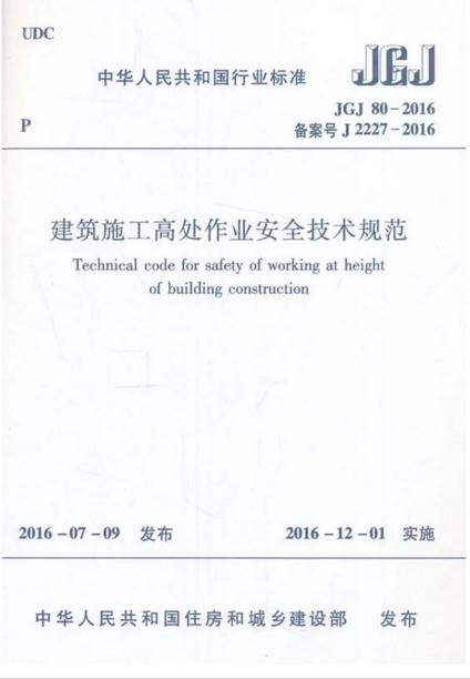 《建筑施工高处作业安全技术规范》JGJ80-2016