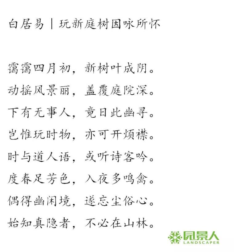 中式庭院·美在诗里_3