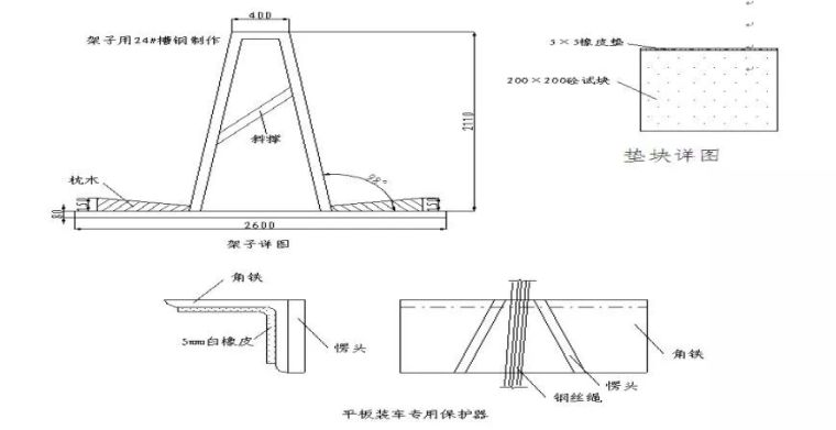 超详细!装配式结构专项施工方案_14