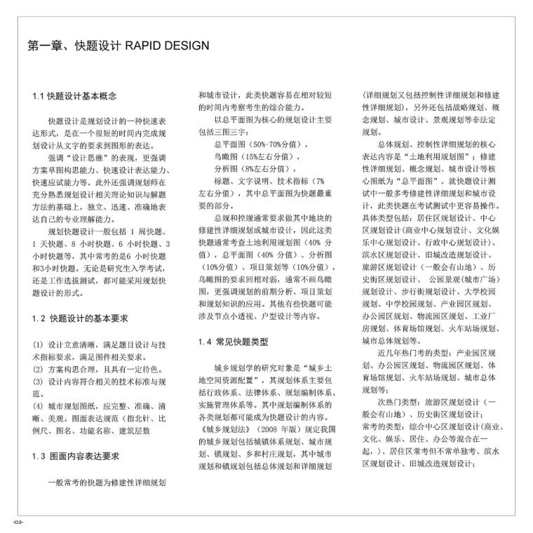 《城市规划快题100例》考研手绘资料-A (4)