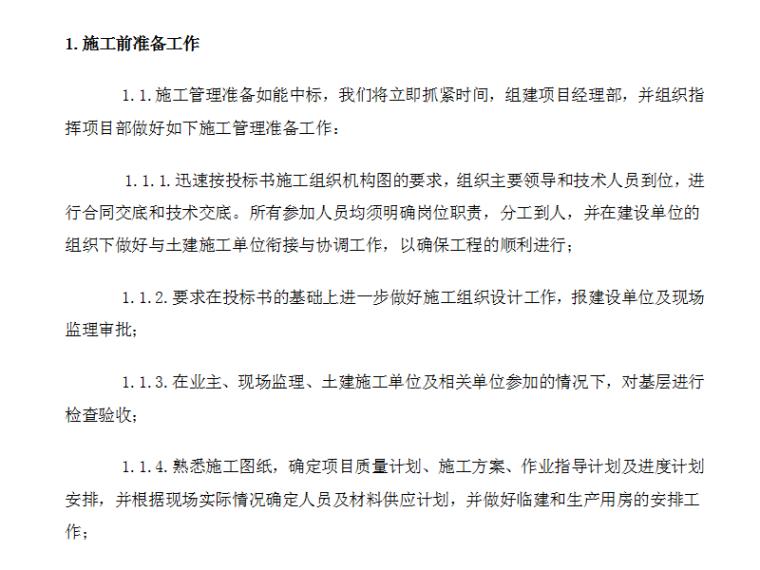 SBS屋面防水工程施工方案(word,5页)