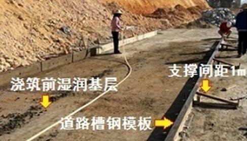 市政道路混凝土面板施工技术要点