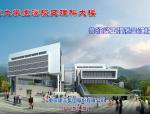 【综合教学楼】【鲁班奖】重庆理科大楼质量汇报(七十余页,附图丰富)