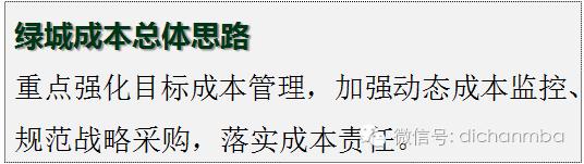 干货!中海•万科•绿城•龙湖四大房企成本管理模式大PK_14