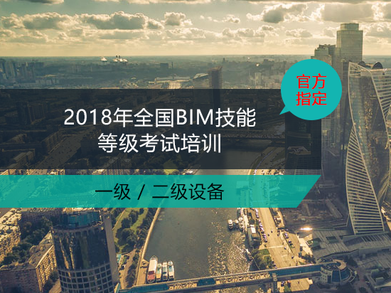 2018年全国BIM技能等级考试培训-设备专业(一级/二级)