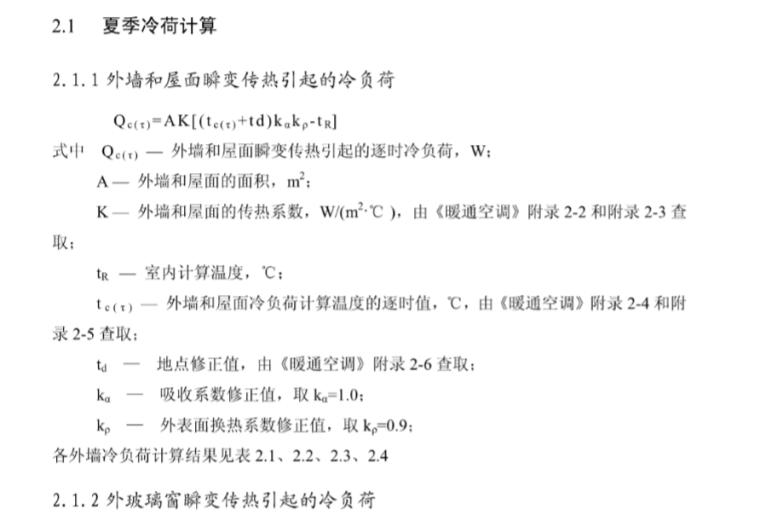上海15层综合楼暖通毕业设计