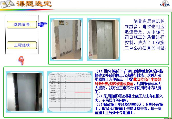 VAUMM设计城市电梯资料下载-开发电梯门洞口瓷砖施工新方法