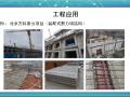 装配式混凝土结构技术规程ppt课件