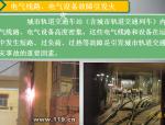 [全国]城市轨道交通消防安全管理(共57页)