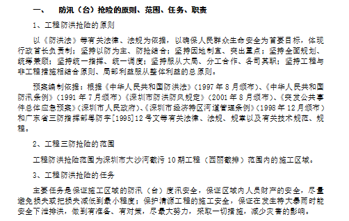[深圳]大沙河截污10期工程项目防汛应急预案(共12页)